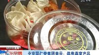 广东卫视广告总代理广东今视:北京同仁堂集团表示-停售燕窝产品