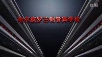 哈尔滨钢管舞 哈尔滨罗兰钢管舞 黑龙江钢管舞 哈尔滨钢管舞学校
