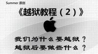 【苹果越狱插件教程(2)】分享给越狱小白的心得