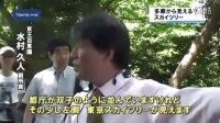 [12-05-17][開業カウントダウン]多摩から見える?东京天空树