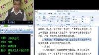 视频: 2011年贺银城执业医师--儿科学6(QQ1578885630)