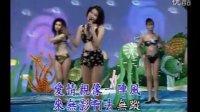 台湾十二大美女泳装歌舞秀(全集)