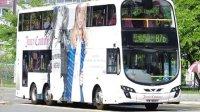 视频: lego bus 樂高積木巴士 9 kmb Volvo B9TL Wright PW8501