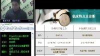 视频: 2011年贺银城执业医师--妇产科学11(QQ1578885630)