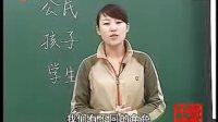 小学品德与社会三年级优质课视频上册《我是谁》人教版_谢老师