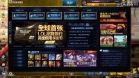 视频: 【波哥教程】英雄联盟客户端修改成王者客户端QQ1425054121