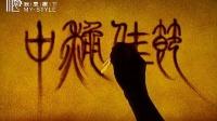 「我家楼下」中秋专题之沙画《中秋的来历》-温州本地土鸡蛋蛋糕