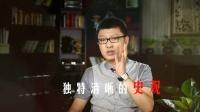 腾飞五千年之中华文明起源 腾飞五千年 预告片