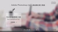 [PS]photoshop CS6基础工具PS教程PS视频PS基础教程平面模特淘宝模特人像后期处理 第一节课