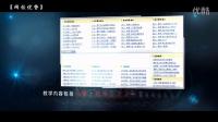 清大远程教育  宣传片——成都豆豆文化传播有限公司