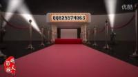 明天制作-会声会影X6模板-仿AE影院红地毯片头