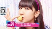 AKB48柏木由纪性感大片曝光 好身材若隐若现 150906