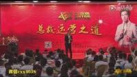 总裁运营之道:马云的首席讲师