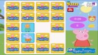 粉红小猪翻牌游戏 粉红猪小妹佩奇Peppa pig 对对碰 连连看