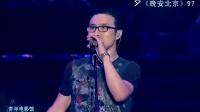 十首最动听中国摇滚歌曲 109