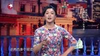 金星秀 160113 金星曝颁奖典礼潜规则