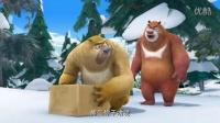 熊出没之冬日乐翻天 精彩片段欣赏(08h03m56s-08h07m04s)