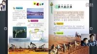 世界之最第6期:最大的沙漠——撒哈拉沙漠★儿童百科全书