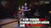 实拍美国总统奥巴马obama出席阿根廷国宴同美女热舞探戈