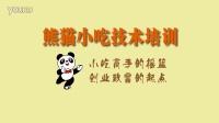 【熊猫小吃】肉夹馍技术视频教程 正宗做法及配方 制作方法培训资料 配料秘方