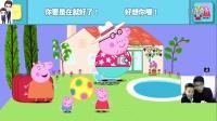 小猪佩奇的假期第8期:做披萨和冰淇淋★粉红猪小妹