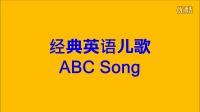 英语经典儿歌 ABC英文字母歌 美国儿童英语USA Kids English 最强线上英语学习网站