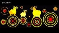【吉祥三宝】幸福 快乐 吉祥一家 【三阳开泰】汽车音乐节奏灯 硕创优品