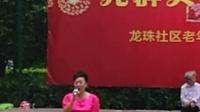 《你家在哪里》  深圳布吉龙珠社区老年大学汇报演出  王德凤演唱