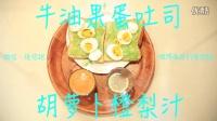 陪你吃 跑步 瘦身 减脂  1 牛油果蛋吐司 胡萝卜橙梨汁