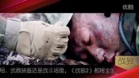《战狼2》吴京再次出击 故事升级 装备升级