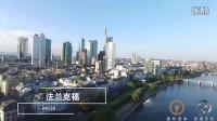 【壹玖资本欧洲行】德国站
