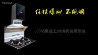 新宝J006S钻石系列集成上排烟机聚能烟机油烟测试,吸油烟就是牛!