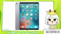 新款无边框iPad将于春季发布|官方曝光Galaxy S8无边框真机【潮资讯0116】