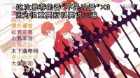 【苜蓿推荐】一月新番推荐——ACCA13区监察课