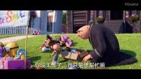 《神偷奶爸3》小黄人卖萌回归      2017最新预告片