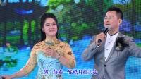 """2017年""""饶平之春""""大型潮剧晚会--《爱歌》王锐光、黄丹娜"""