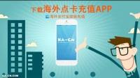 KACN海外点卡充值app