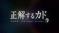 正确的卡多 12话 Yukika(完结)