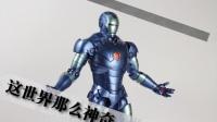 HOTTOYS钢铁侠MK3潜行版 HT限定 IRONMAN(上)