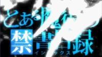 【PSP】某魔法的禁书目录 OP