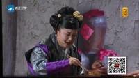贾玲 陈赫 小品《奔跑吧 公主》3030精选