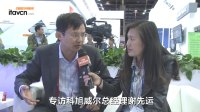 infocomm China 2017: 专访科旭威尔总经理 谢先运