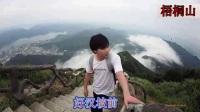 深圳《梧桐山》之歌_深圳第一高峰,好汉坡前,莫叹前路远