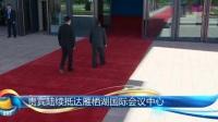 各国领导人相继抵达雁栖湖国际会议中心 一带一路国家合作高峰论坛领导人圆桌峰会开幕式  完整修订版