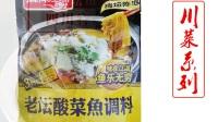 四川特产老坛酸菜鱼调料