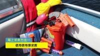 游艇在海上遇到紧急情况怎么办