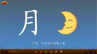 【xiao白鹭】幼小衔接学汉字 幼儿幼童学汉字 悟空识字第一天 亲子学习小游戏视频 汉字学习