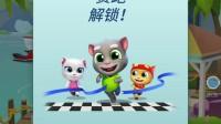 汤姆猫跑酷 赛跑竞速新模式 安吉拉酷跑 儿童手机游戏