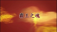 音乐动画CG霸王之魂