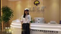 广东记忆大师教育科技有限公司--全脑记忆力培训领导品牌